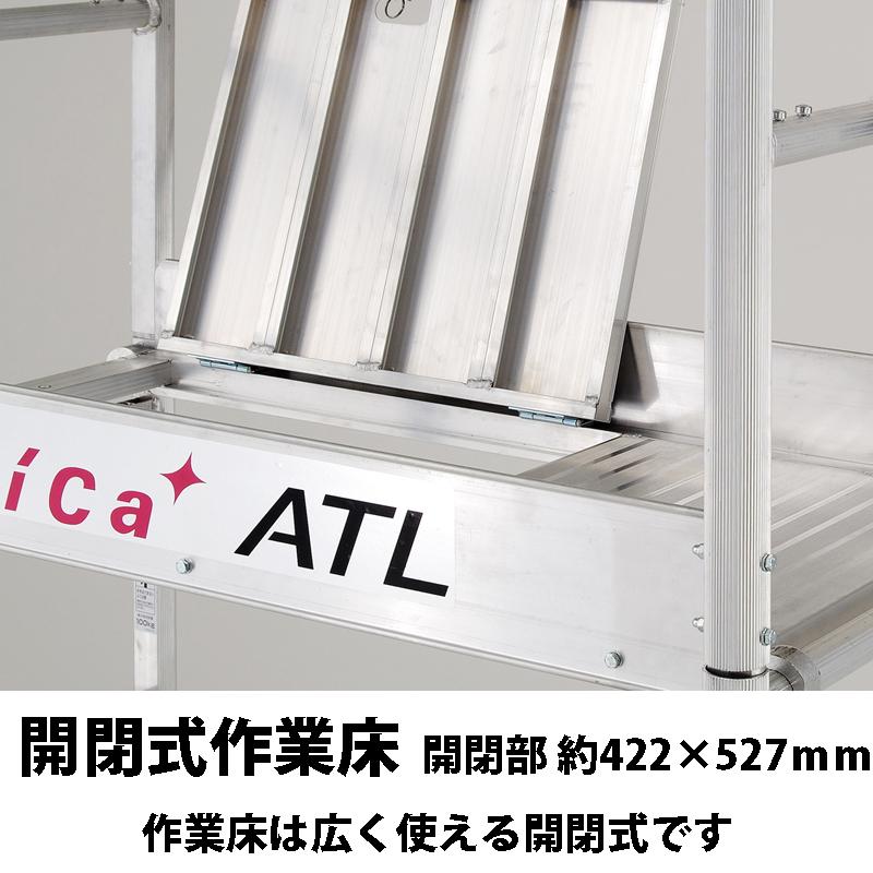【はしご・脚立・足場台- 脚立】ピカ パイプ製足場 【ハッスルタワー】 2段セット ATL-2A <大型・重量商品>