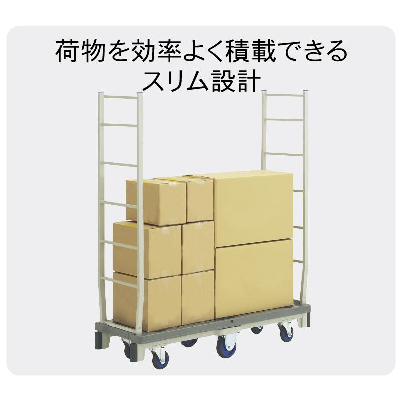 【運搬作業用品-台車】スリムカート スタンダードタイプ <大型・重量商品>
