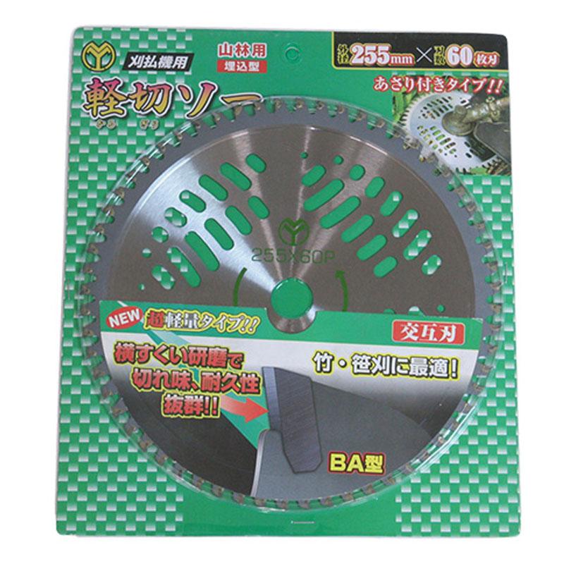 【刈払機パーツ-チップソー】軽切ソー 新BA型 255×60 BP