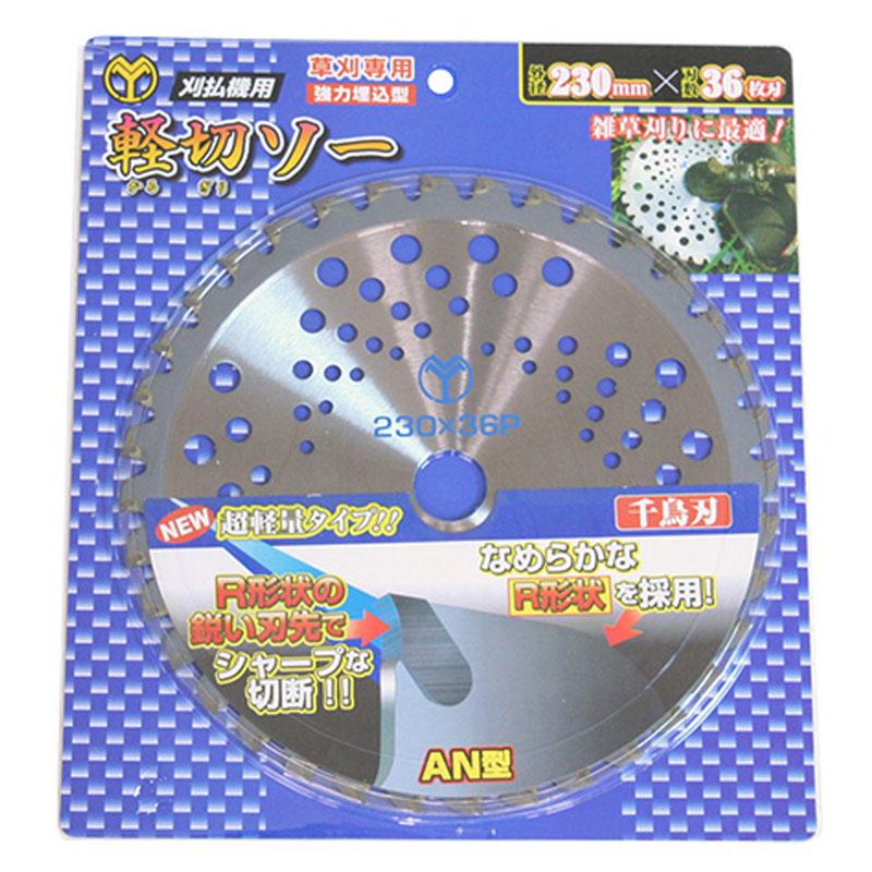 【刈払機パーツ-チップソー】軽切ソー AN型 230×36 BP