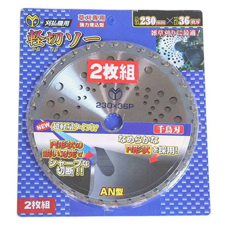 【刈払機パーツ-チップソー】軽切ソー AN型 230×36 2枚組