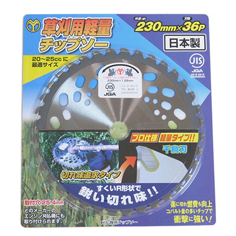 【刈払機パーツ-チップソー】草刈用軽量チップソー230×36 LK型