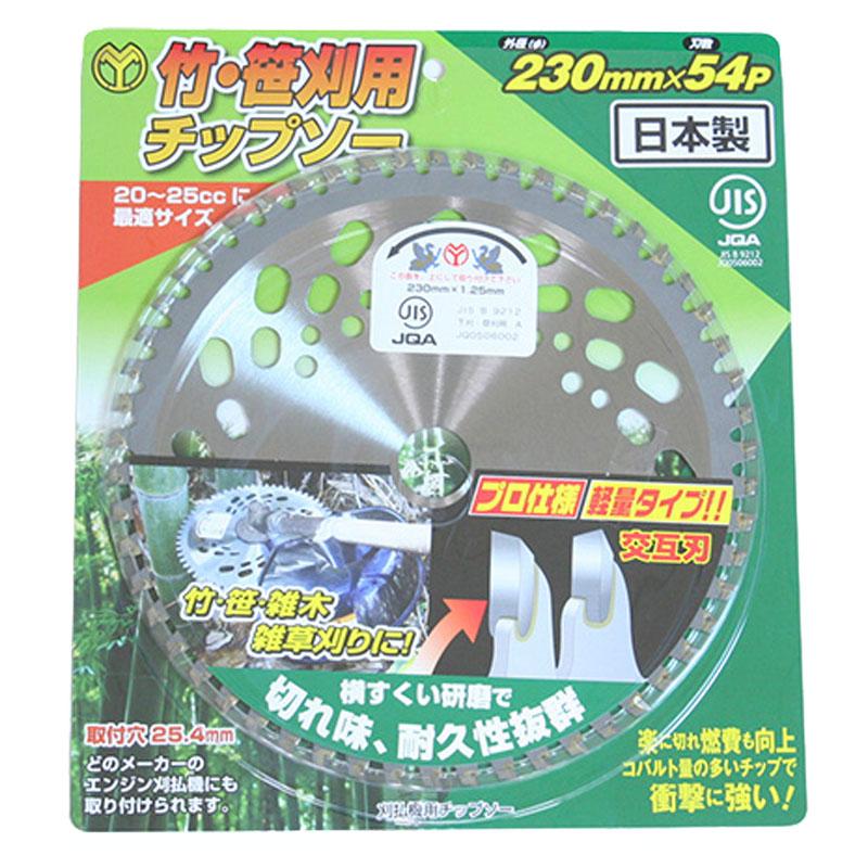 【刈払機パーツ-チップソー】竹・笹刈用チップソー230×54P MB
