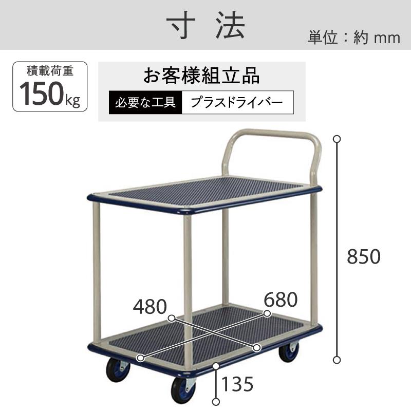 【運搬作業用品-台車】金象印 キャリーラック2段式 小 片ハンドル式