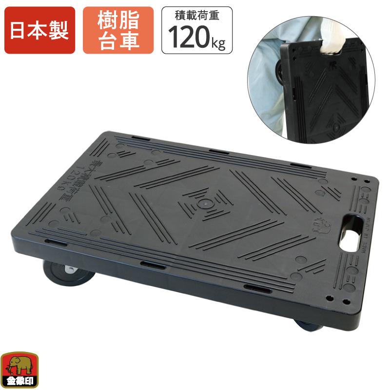 【運搬作業用品-台車、コンパクト台車・平台車】金象印 ポーター君4輪自在車 ハンドルナシ