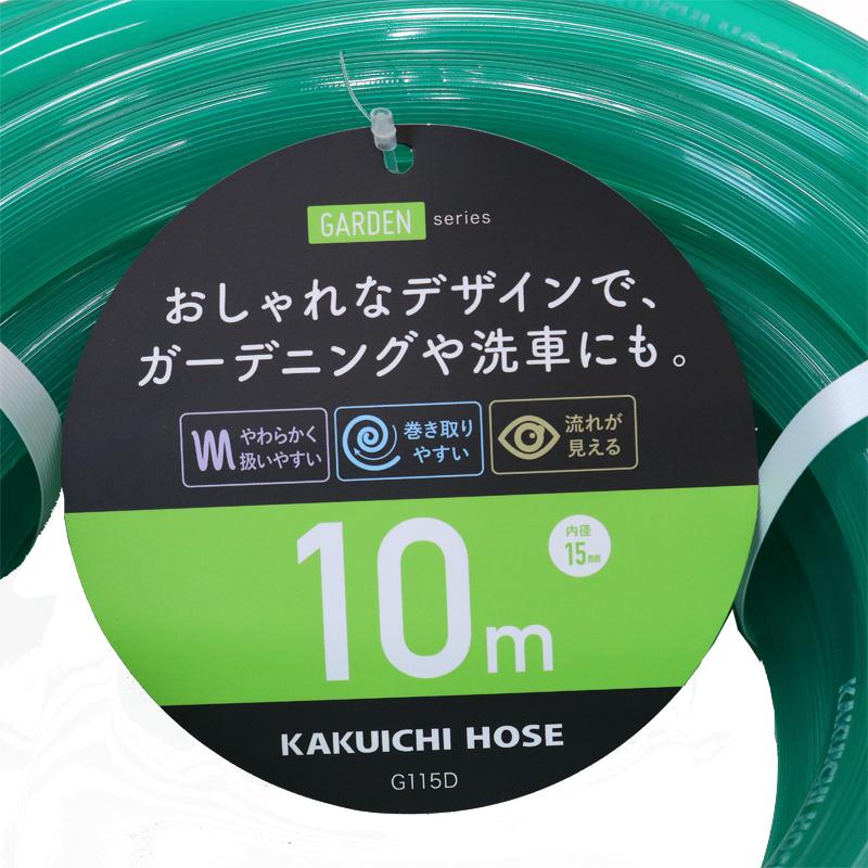 【散水用品-散水ホース】カクイチ GARDEN 15mm×10m G115D