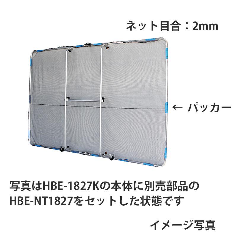 【刈払機パーツ-アクセサリー】ハララックス ガーネットサイドガード用交換ネット HBE-NT1506(交換用ネットのみの販売です) <大型・重量商品>