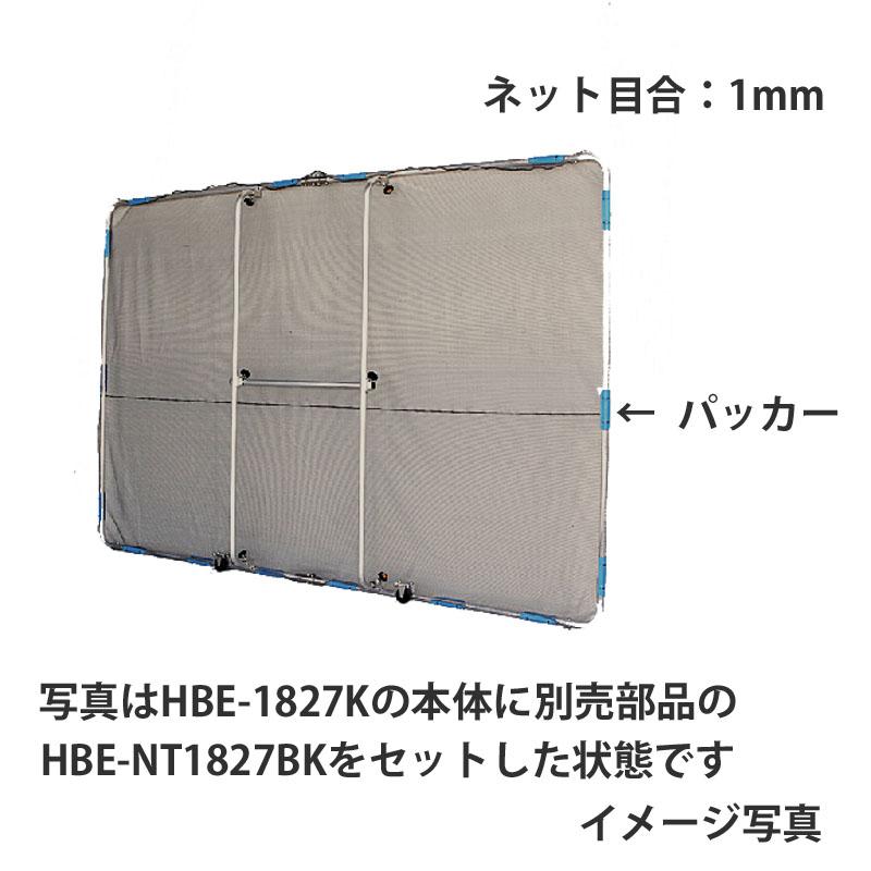 【刈払機パーツ-アクセサリー】ハララックス ガーネットサイドガード用交換ネット1mm目合 HBE-NT1806BK(交換用ネットのみの販売です) <大型・重量商品>