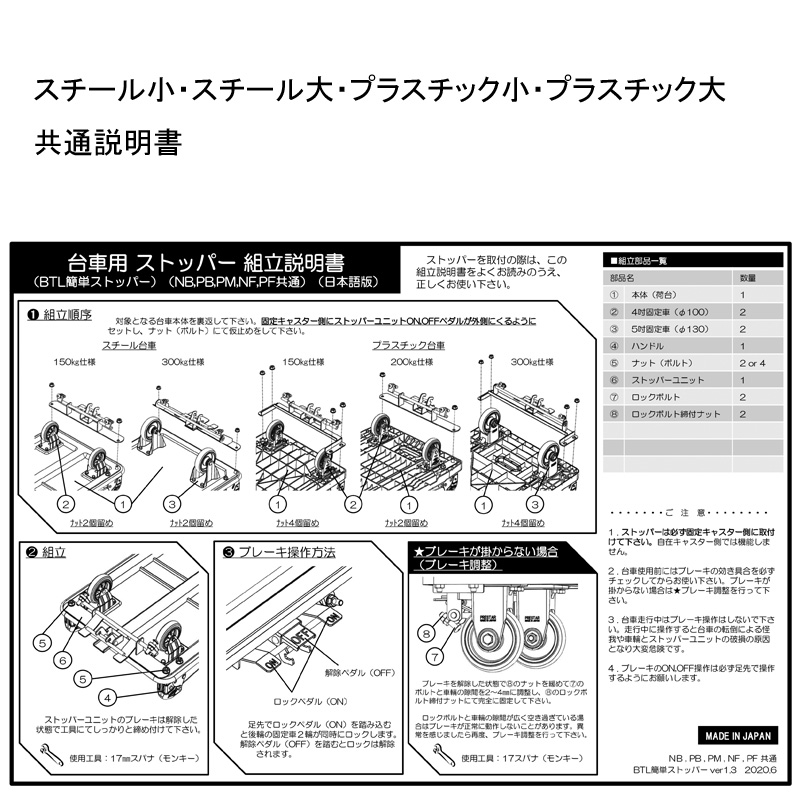【運搬作業用品-台車部品・キャスター・車輪】フットブレーキセット プラ小用