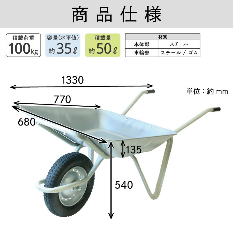 【運搬作業用品-一輪車】日本製 金象印 一輪車 2才浅型 チューブ入り車輪付(猫ネコねこ車) <大型・重量商品>