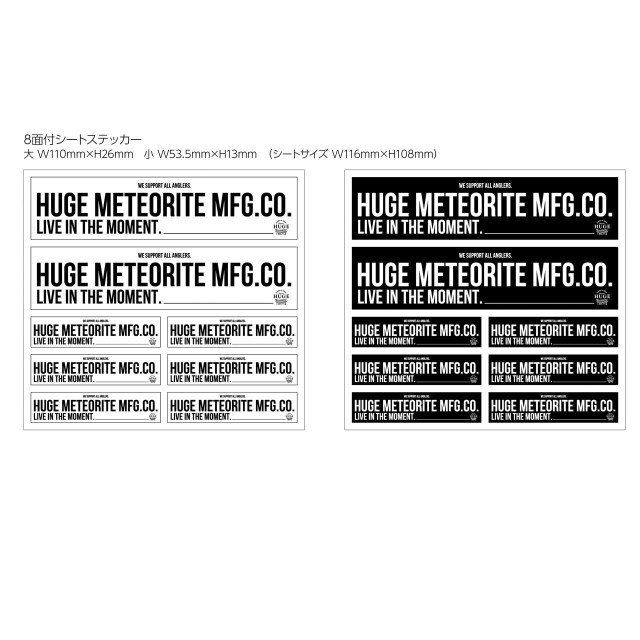 ロッドステッカー/HUGE METEORITE MFG.CO/釣りステッカー