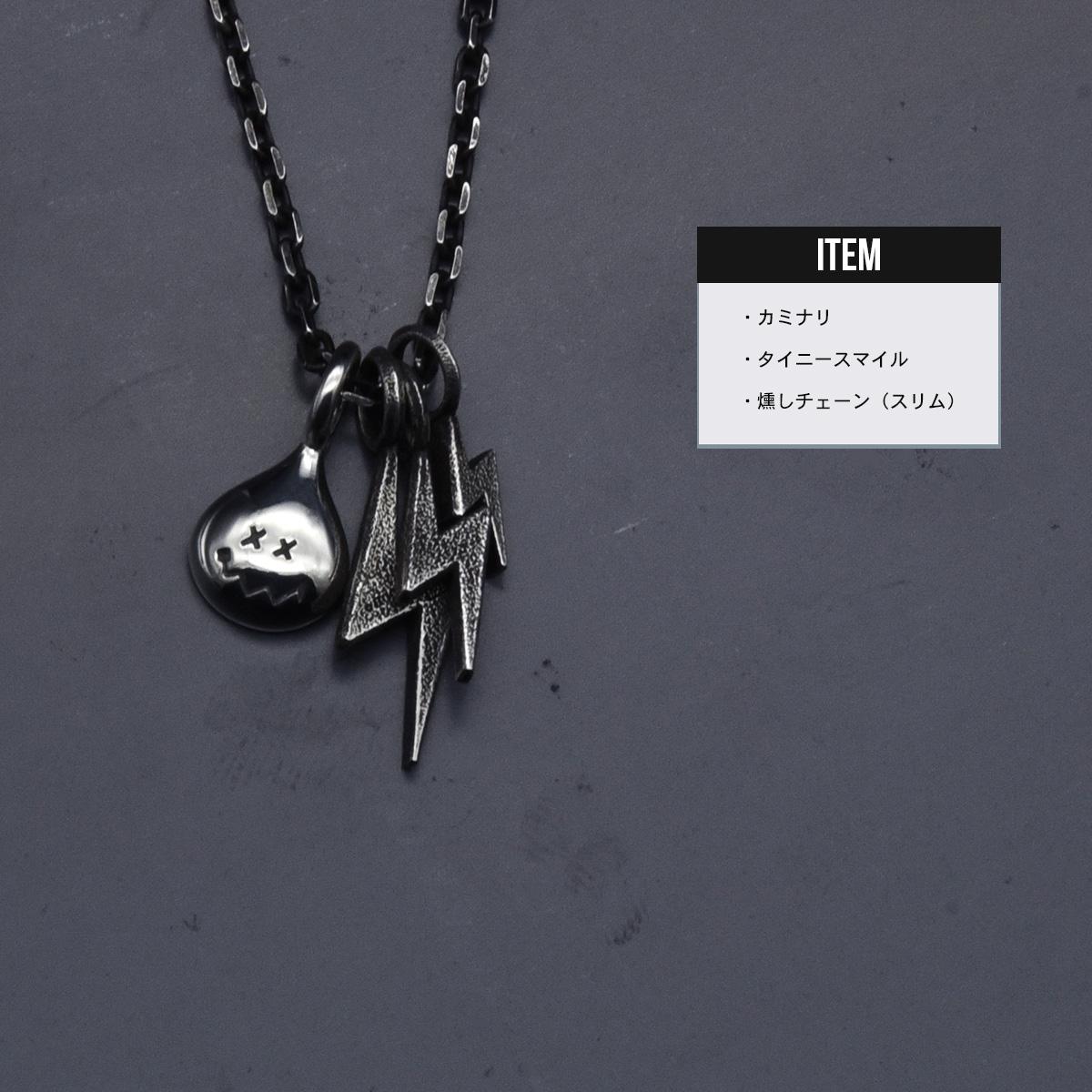 カミナリ ネックレス(3連)