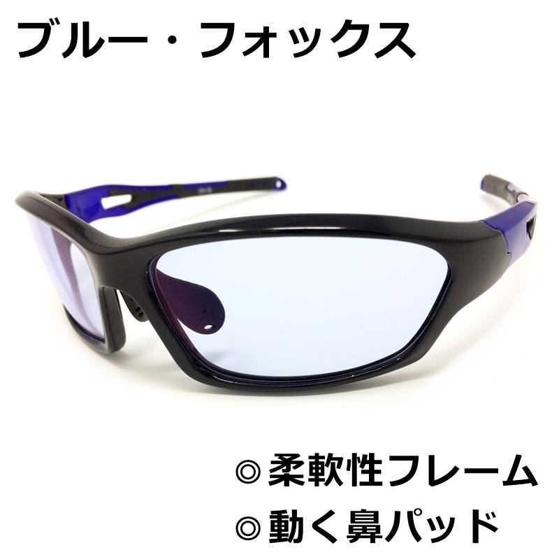 昼夜兼用サングラス ネオコントラスト 【スポーツサングラス】 (屋外で色が濃くなる調光レンズ型) 柔軟フレーム、動く鼻パッドで超フィット