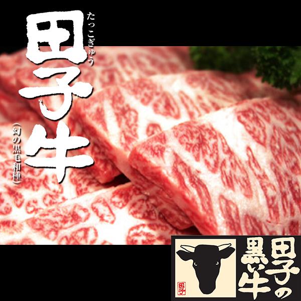 奥羽山系田子高原の豊かな大自然で放牧!天然湧水で飼育!年間流通わずか150頭の希少牛「田子牛」