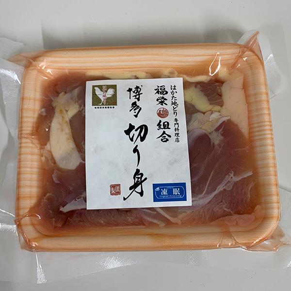 【はかた地どり専門料理福栄組合】もも肉/水炊き/美人水炊きセット ★送料込★