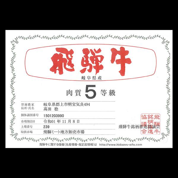 【A4ランク以上】飛騨牛しゃぶしゃぶ、すき焼き用 ★送料無料★