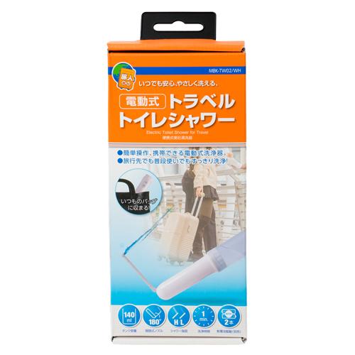 MCO トラベルトイレシャワー 電動式【送料無料】