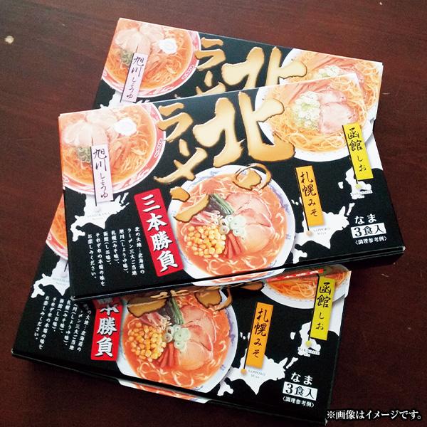 【北海道から厳選】 美味しいラーメンセットのご案内