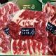 【北海道応援団特集:パート5】札幌成吉思汗しろくま『幻の和羊肉』 詰め合わせ 3種計1kg ★送料込★
