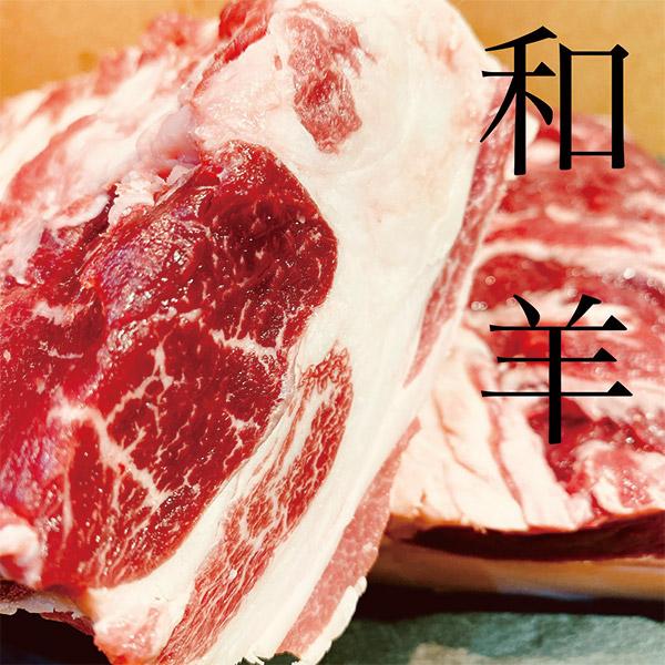 【北海道応援団特集:パート5】札幌成吉思汗しろくま『和羊肉 お試しセット 2種計500g』 ★送料込★
