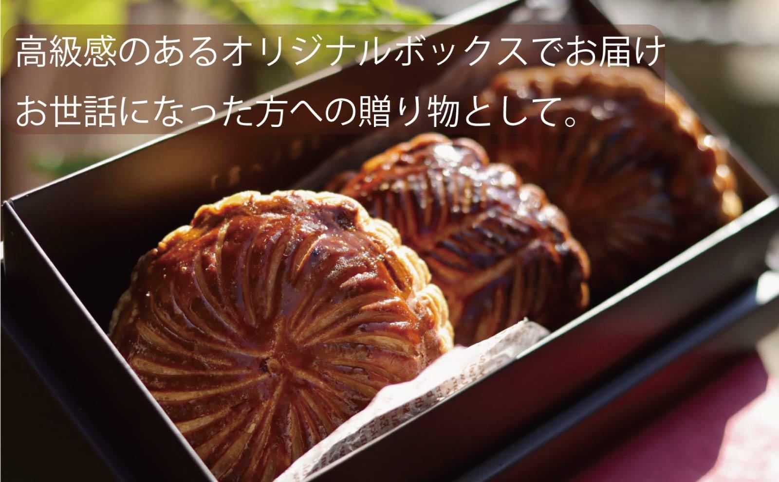 魅惑のパイ菓子 ピティビエ4個入りボックス(+熊木ホットケーキ店オリジナルブレンドティー25g(約6杯分)