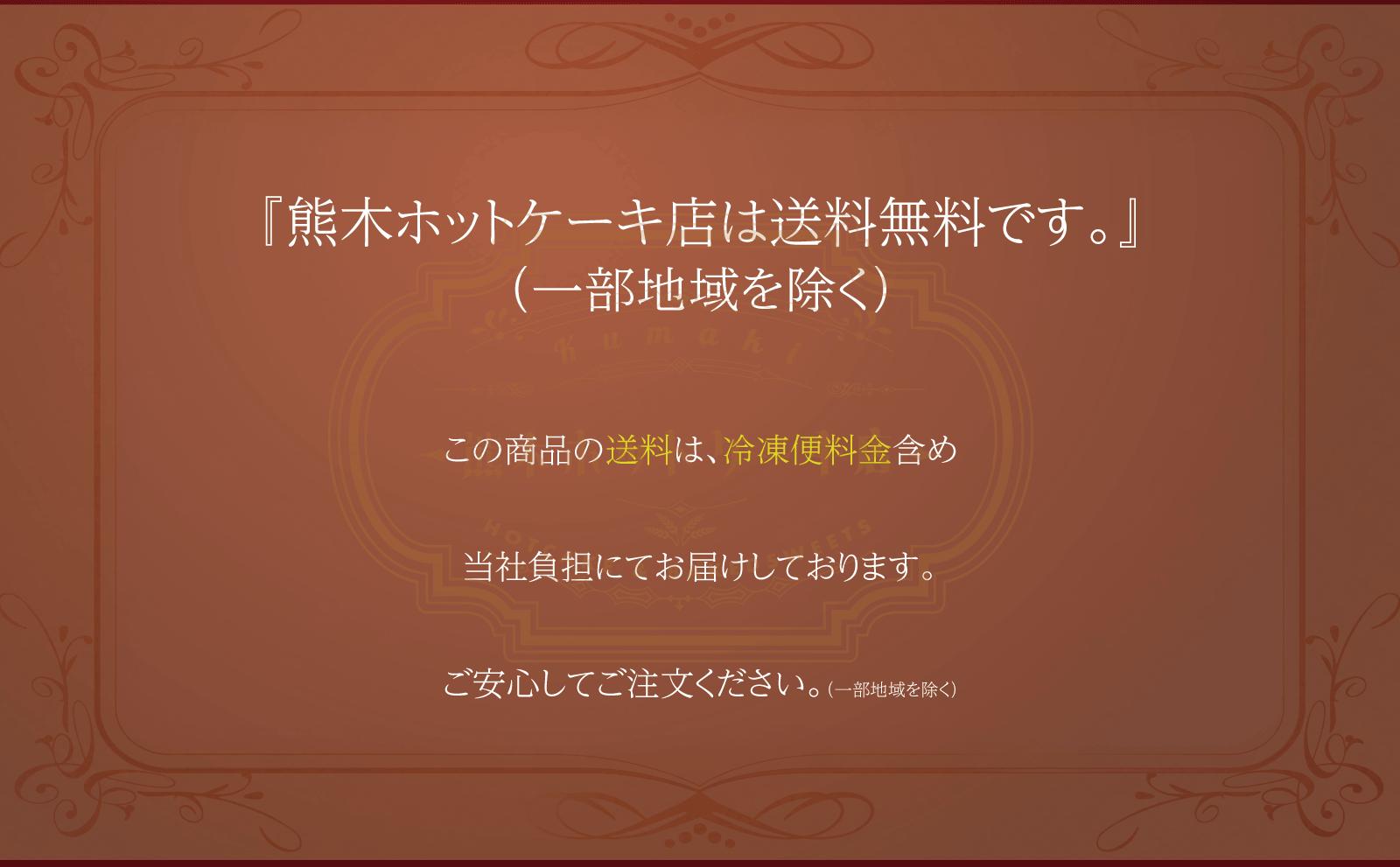 熊木ホットケーキ店アソート(+ ORihonブレンド珈琲セット 100g)