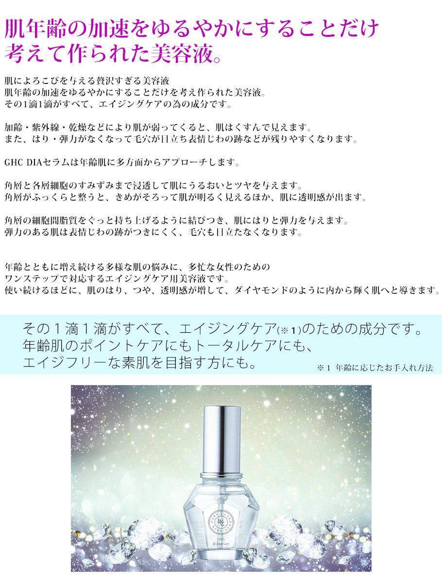 LNC ディアセラム 美容液【日本生物製剤社製】-jbp-lnc-dia