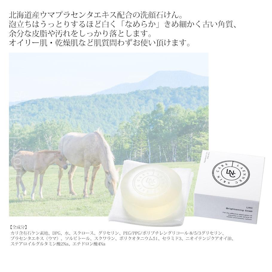 LNC ブライトニング・ソープ 泡立てネット付き 【日本生物製剤社製】-jbp-lnc-bsp