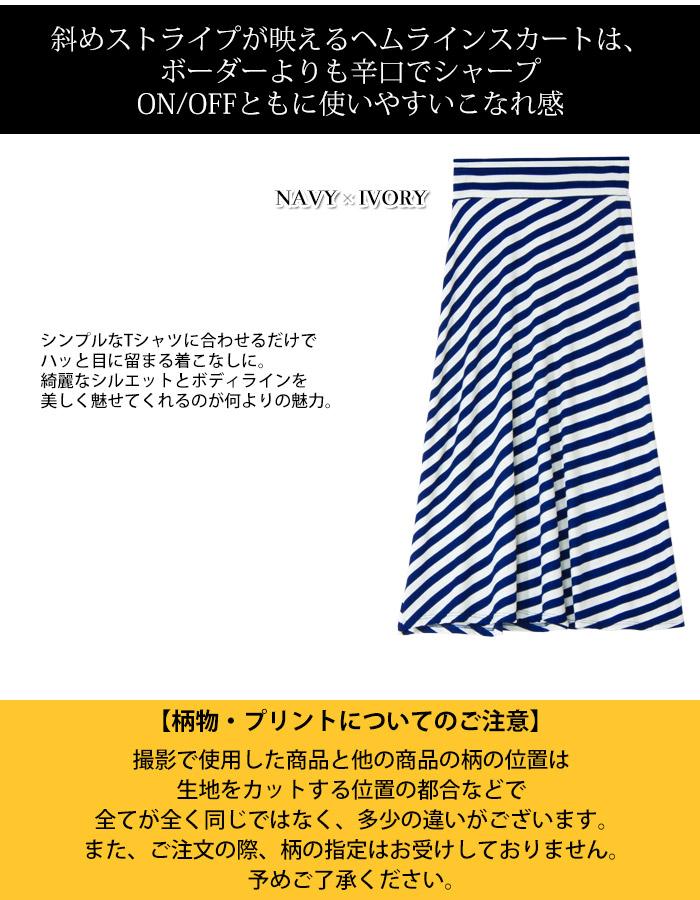 ストライプ柄 ヘムラインスカート【LA直輸入★インポート】 -la-nw-sk064