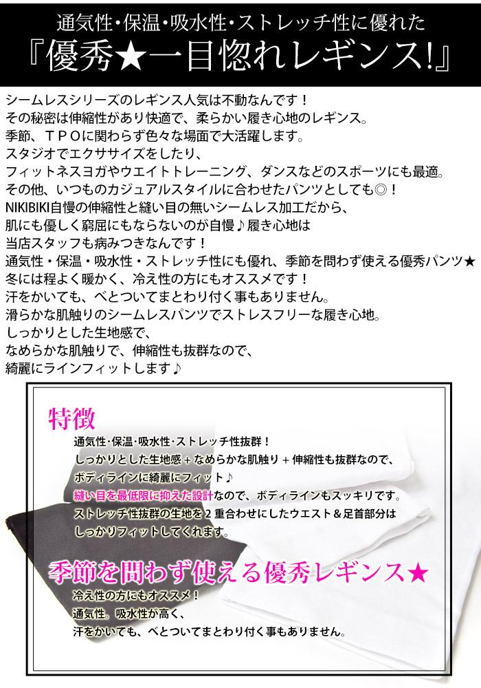 【送料無料!!!】LAインポート★スーパーストレッチ10分丈レギンス-ls-nb-pt007