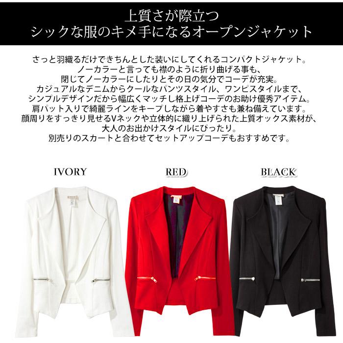 オープンフロントジャケット【LA直輸入★インポート】-f-bld-jk030