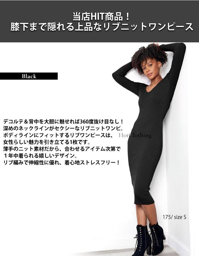 Vネックラインリブニットロングワンピース 【LA直輸入★インポート】-la-bebe-op406