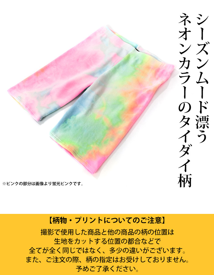 タイダイプリント パイル地スキニーパンツ【LA直輸入★インポート】-la-ap-pt085