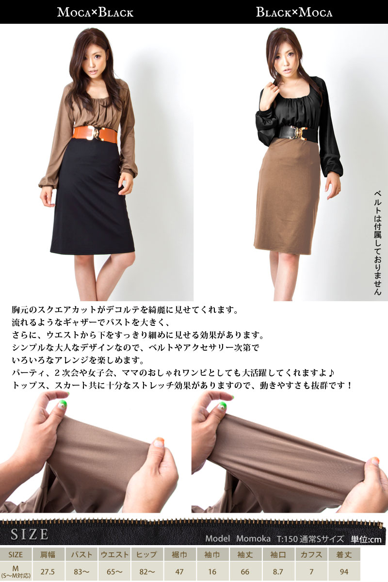 【Elegance Collection】バイカラー切換えロングスリーブワンピース/エレガンス,ミニドレス★-hot24001
