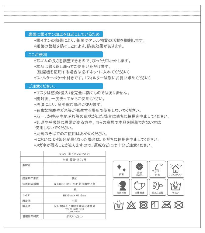 銀イオンファッションマスク[タフタ素材]  【まとめ買い対象商品】