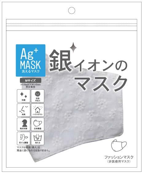 銀イオンファッションマスク[花柄レース素材]【まとめ買い対象商品】