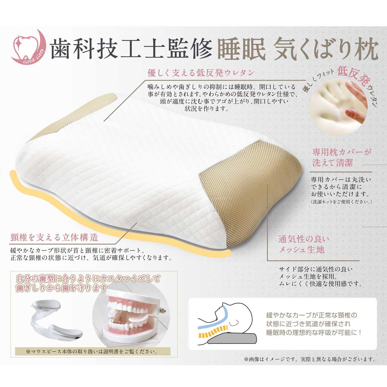 【歯科技工士監修】<br>睡眠気くばりまくら〜歯ぎしり〜