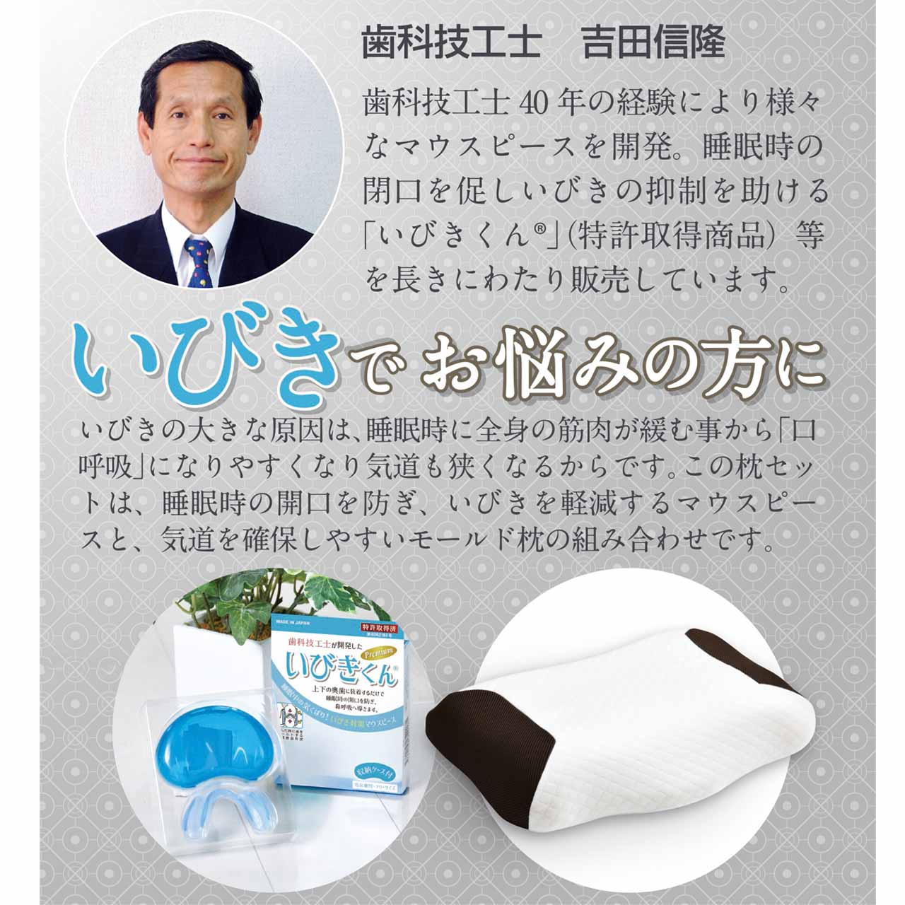 【歯科技工士監修】<br>睡眠気くばりまくら〜いびき〜