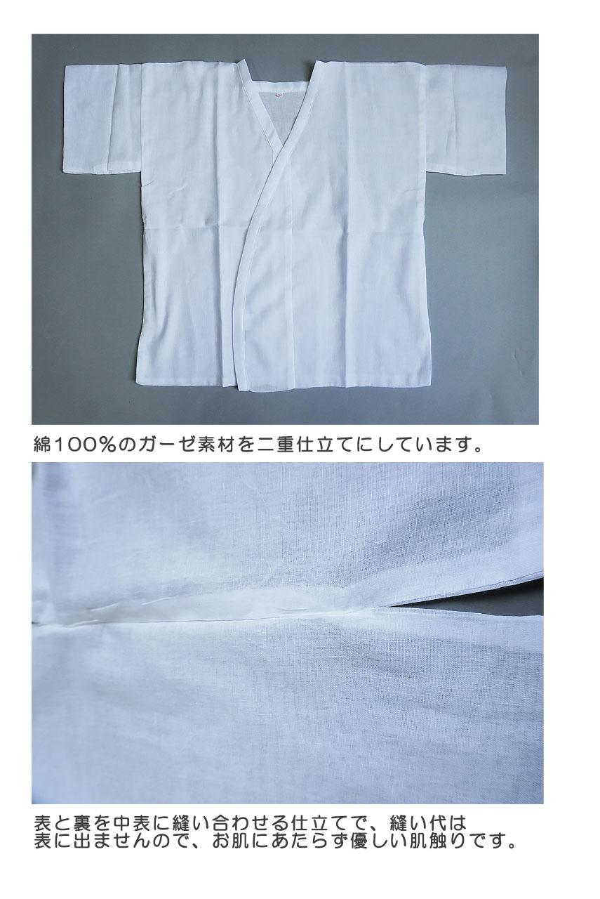 ガーゼ肌着 共袖【Mサイズ】