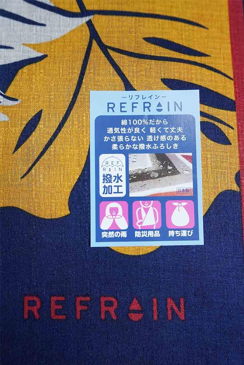 【撥水加工】ふろしき REFRAIN Safari