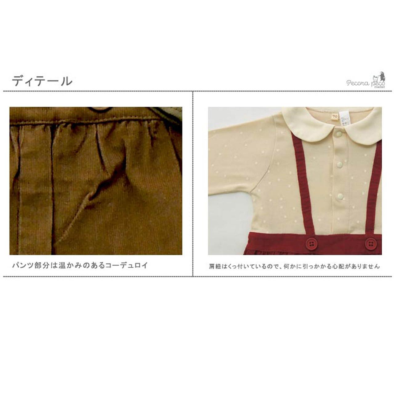 【秋冬】丸襟シャツドッキングロンパース