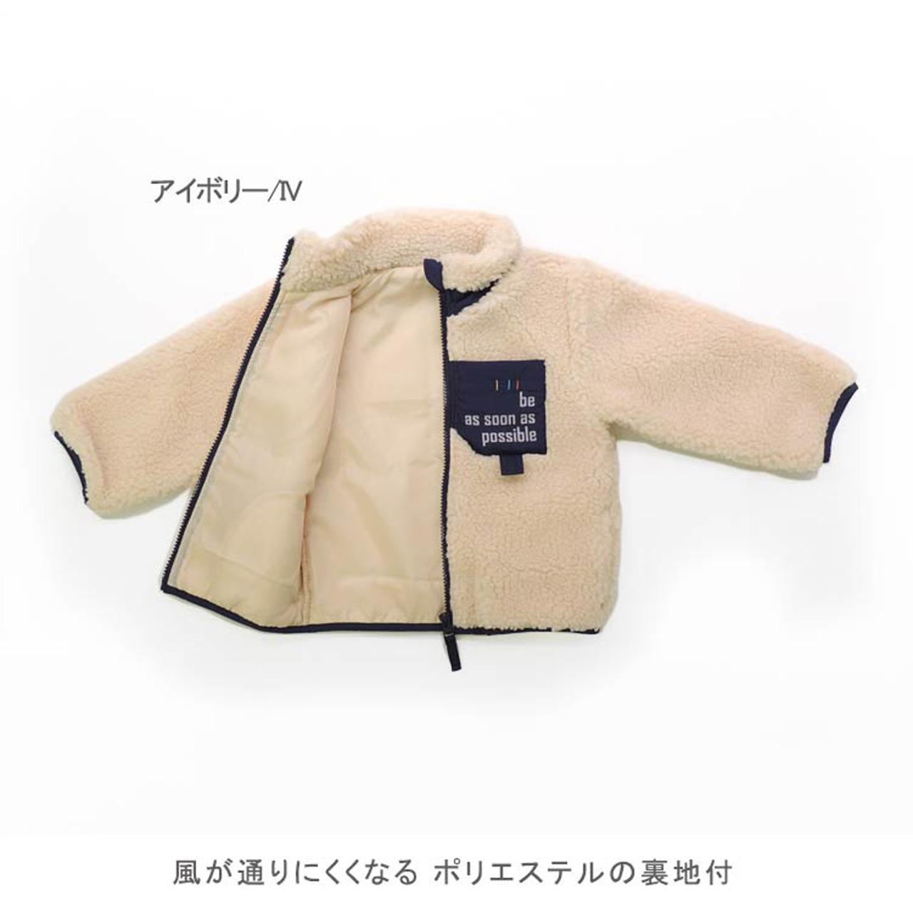 【秋冬】裏タフタボアジャケット