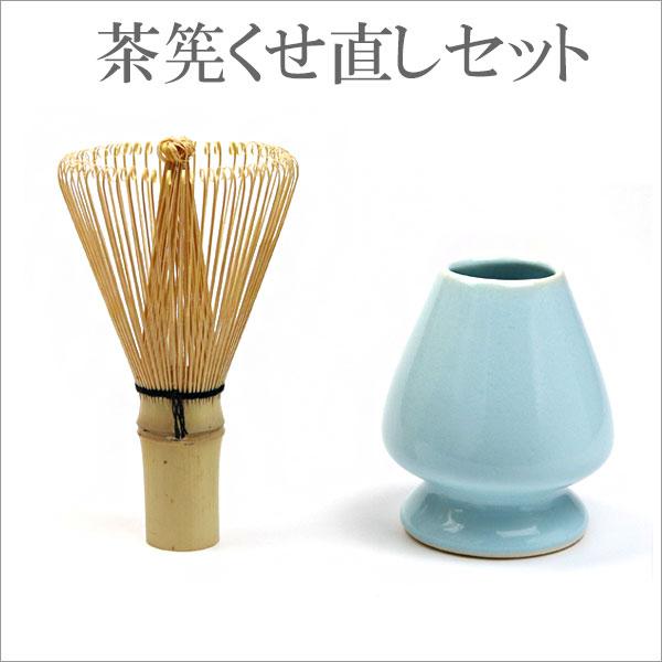 【茶道具 セット】 茶筅が選べてお買い得!茶筅とくせ直しのセット