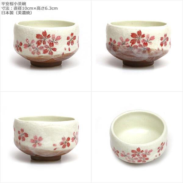 芳香園 抹茶6点セット 抹茶碗  碧釉茶碗・平安桜小茶碗