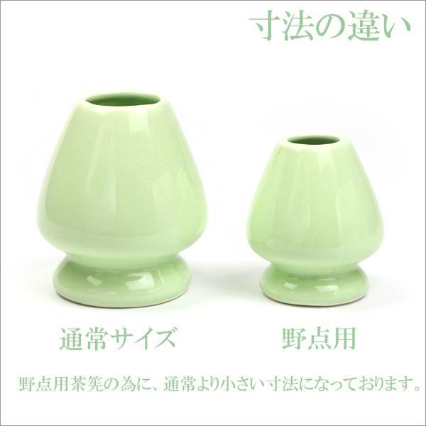 茶道具 茶筅 茶筌 野点用茶筅用茶筅休め くせ直し グリーン
