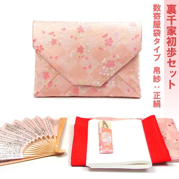 【茶道具 入門セット】 裏千家初歩セット 数寄屋袋タイプ 帛紗正絹 市松桜