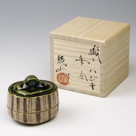 【茶道具 香合】 ハジキ香合 織部 松本鉄山作