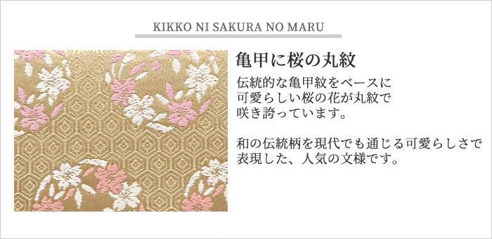 茶道具 茶道 懐紙入れ 正絹 亀甲に桜の丸 ベージュ