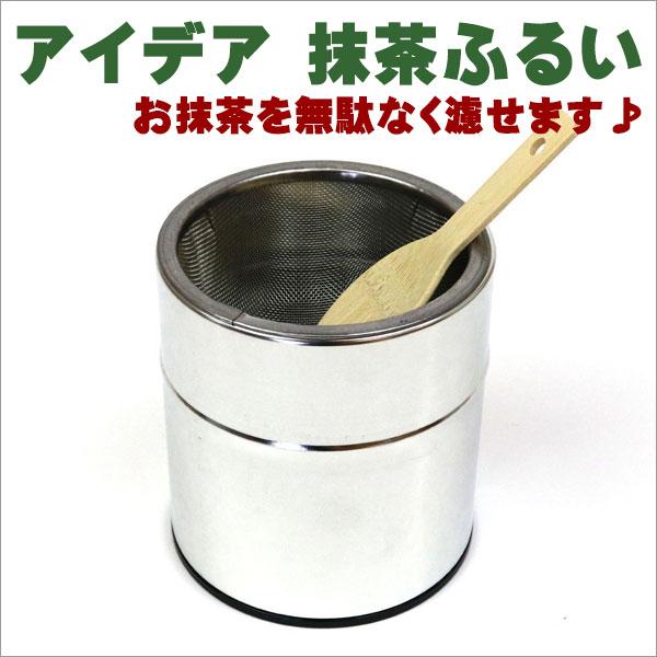 抹茶ふるい 家庭用抹茶こし アイデア (木スプーン・内蓋付)