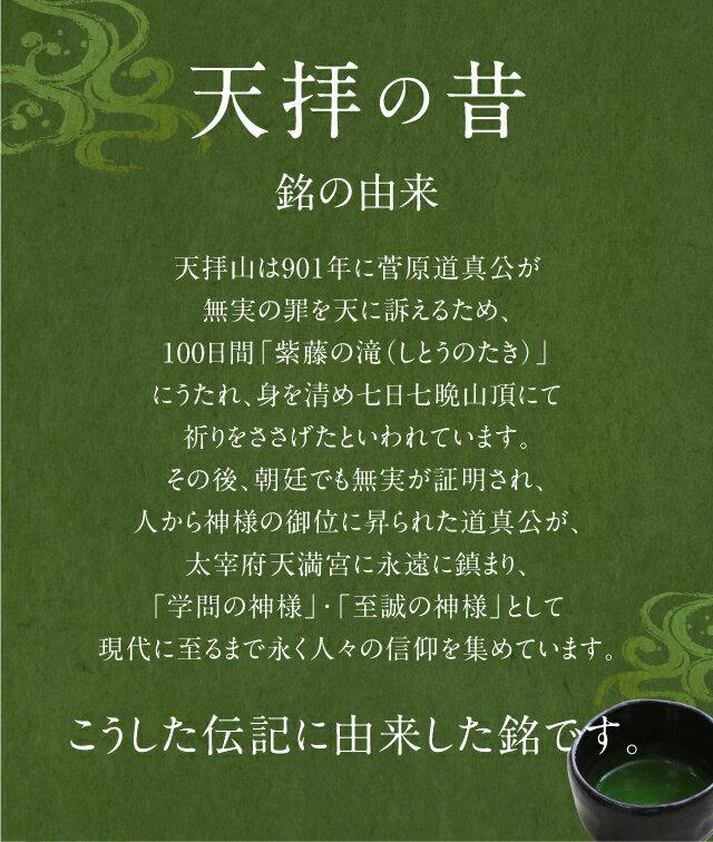 【抹茶・茶道】 抹茶 濃茶 太宰府天満宮 宮司御好 天拝の昔 30g缶 芳香園謹製